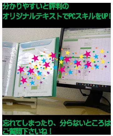 メディアックパソコンスクール生田教室の分かりやすいオリジナルテキストで学習します