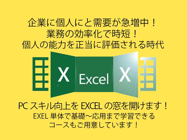 メディアックパソコンスクール生田教室はExcel学習に力を入れています