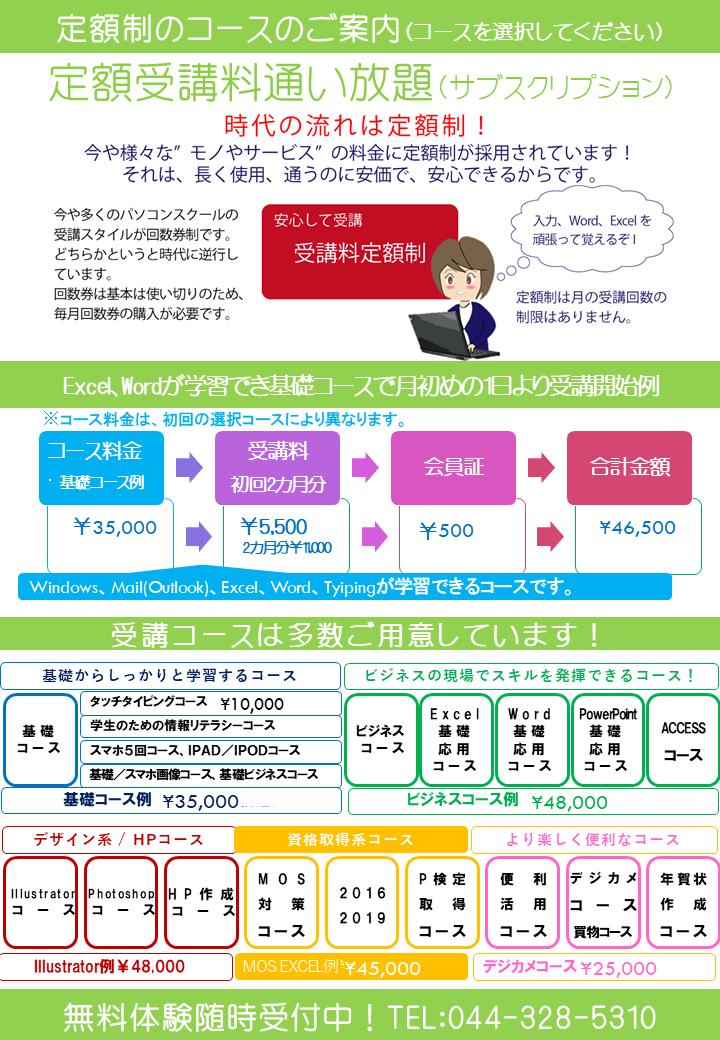 メディアックパソコンスクール生田教室の定額コースのご案内