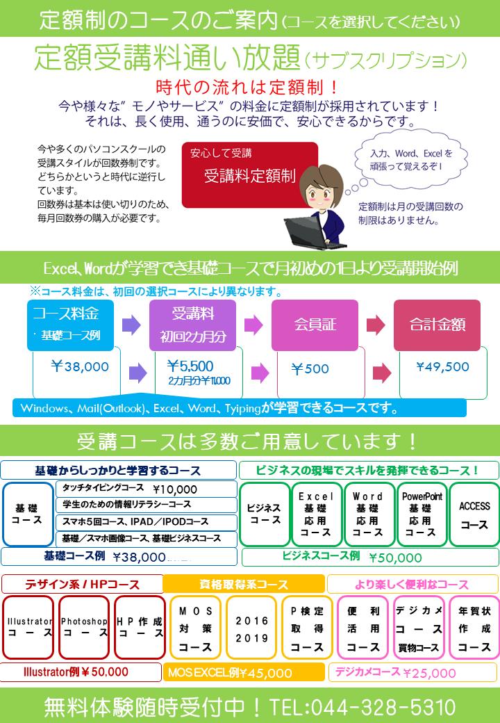 生田教室のパソコン受講は選べるスタイル定額制