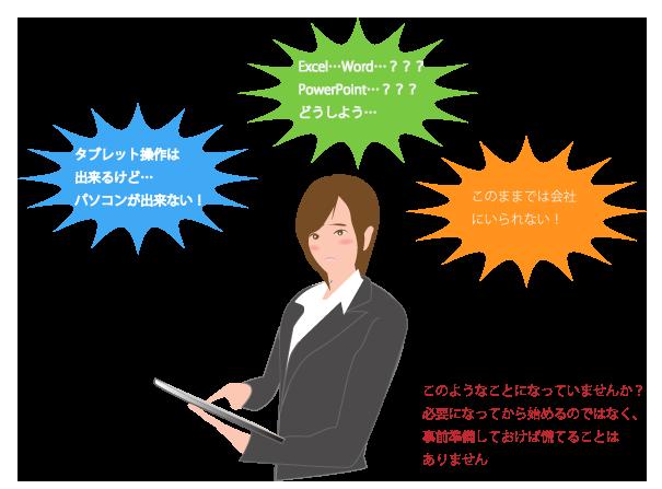 メディアックパソコンスクール生田教室はツールの多様化に対応しています。