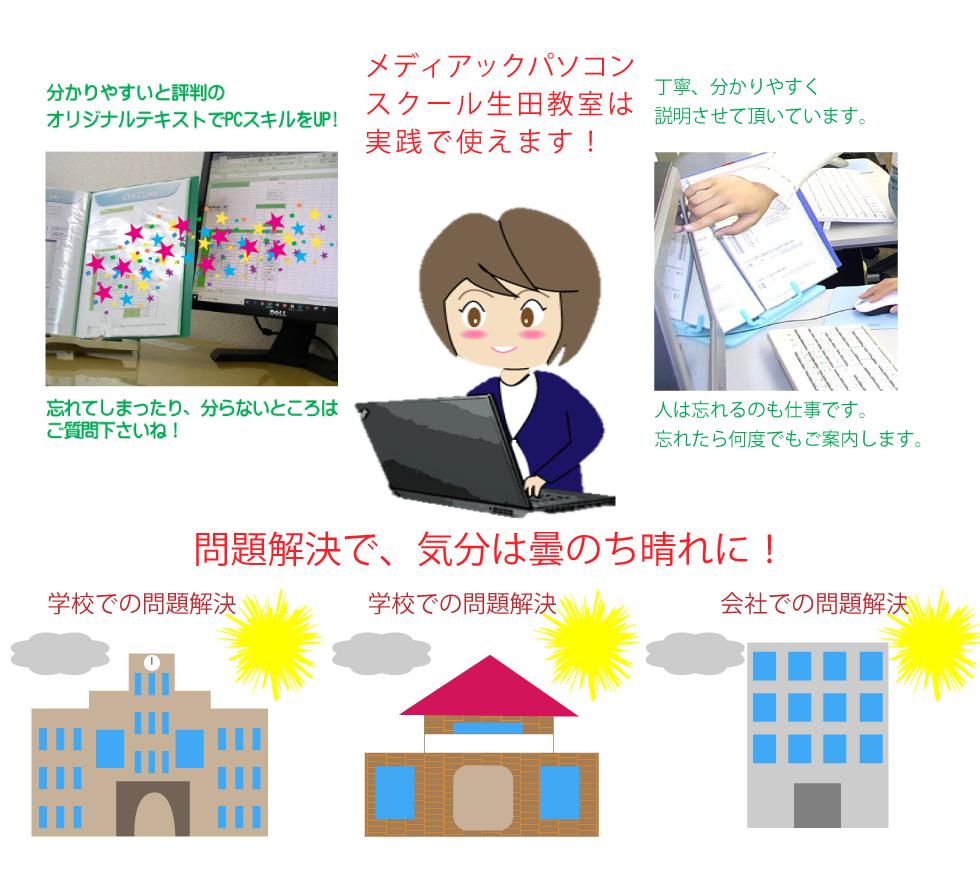 メディアックパソコンスクール生田教室の実践学習