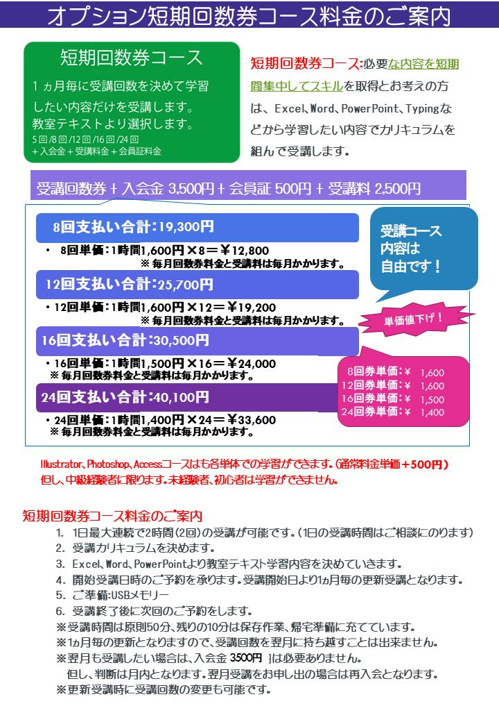 生田教室のパソコン受講は選べるスタイル短期回数券コース