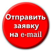 Отправить заявку на info@sila-tools.com