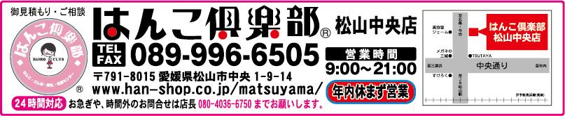 はんこ倶楽部松山中央店