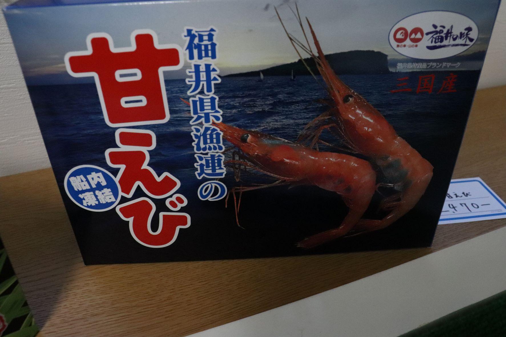 福井県産漁連甘海老はいかが?