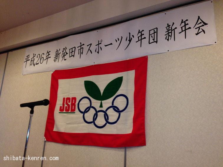 平成26年新発田市スポーツ少年団新年会