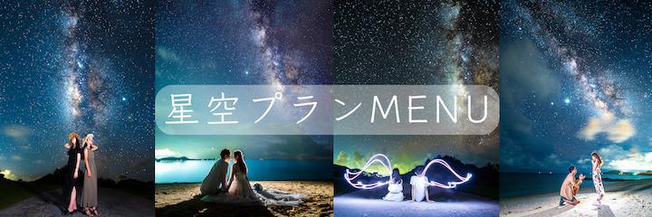 星空プランMENU(星空フォトツアー・星空ウェディングフォト・星空プロポーズプラン・星空フォトPremium)