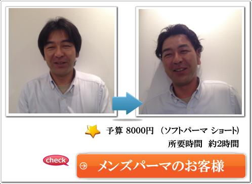 松山市のプライベート美容室ラメール(Lamere)です。男性のイメージを変えたい方も、松山市の美容室ラメールでパーマをあてませんか?チェーン店とは違う、プライベートな美容室でカジュアルスタイルが似合う髪型へ変身。松山市で男性でも通いやすい美容室Lamere(ラメール)