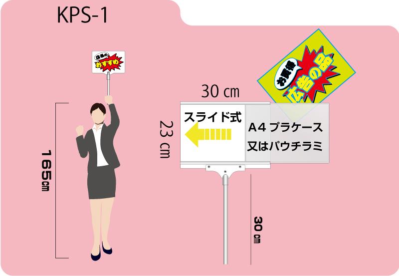 小型プラカード手持ち 差し込み 1800円