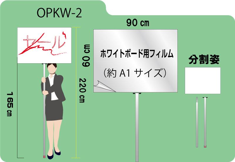 大型プラカード(両面)ホワイトボード 24500円