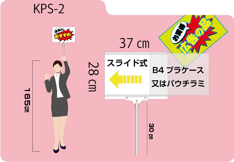 小型プラカード手持ち 差し込み 2000円