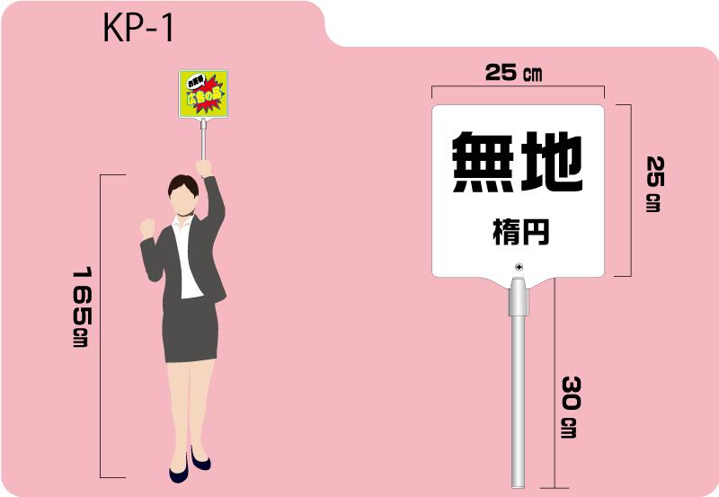 小型プラカード手持ち 無地 1500円