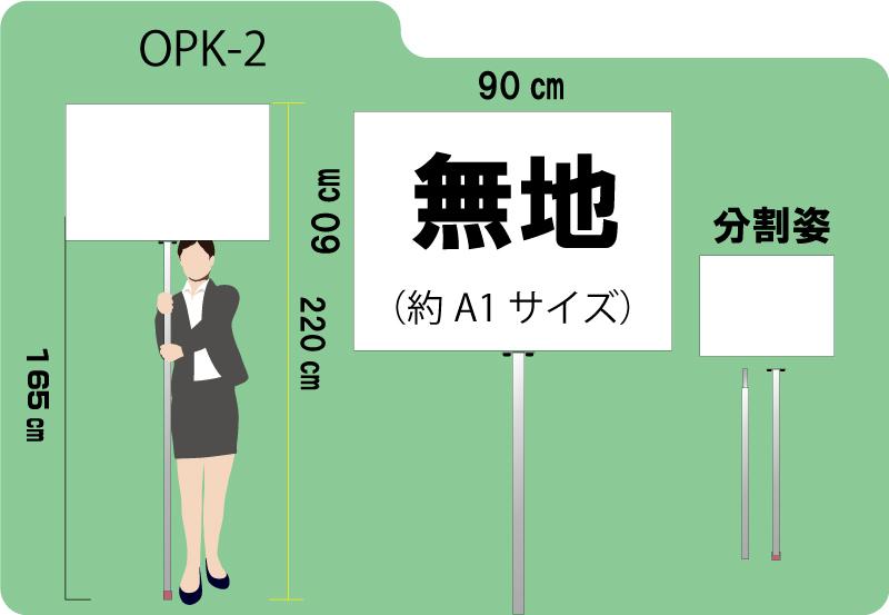 大型プラカード(両面)無地 19500円
