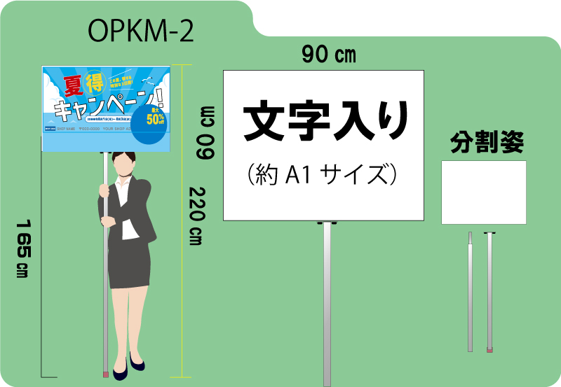 大型プラカード(両面)文字入り 27500円