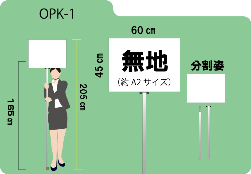 大型プラカード(両面)無地 16500円