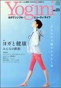 ヨギーニ No.23 に掲載されました