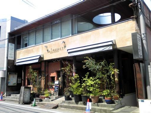 小茂根スタジオ(SAIMarket): 1Fはオーガニックカフェ&雑貨屋さん