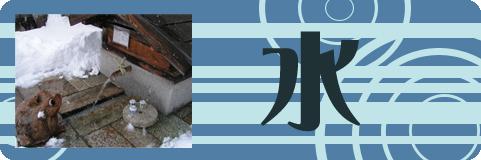 酒造りに使う井戸の仕込み水
