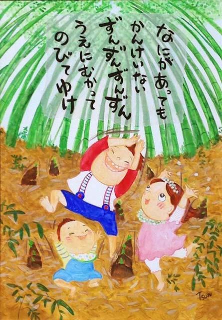 「ずんずんずんずん」茅の美展 2015年4/14〜4/26 出展作品