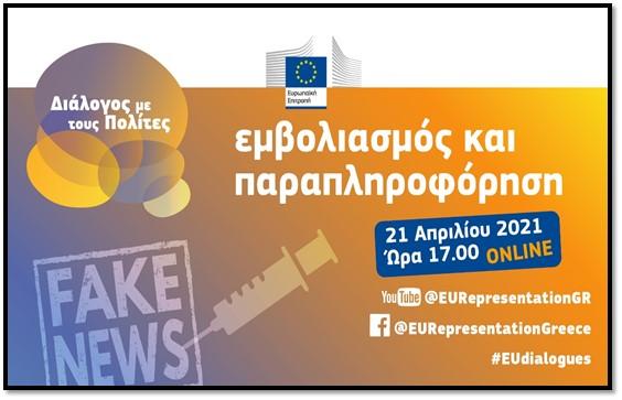 «Εμβολιασμός και Παραπληροφόρηση»  Πρόσκληση σε Διαδικτυακό Διάλογο με τους πολίτες-Τετάρτη, 21 Απριλίου 2021, 17.00 - 18.30