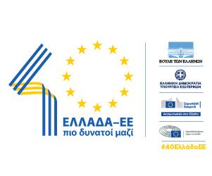Ελλάδα-ΕΕ : 40 χρόνια πιο δυνατοί μαζί» Έναρξη εκδηλώσεων & παρουσίαση λογοτύπου στη Βουλή των Ελλήνων