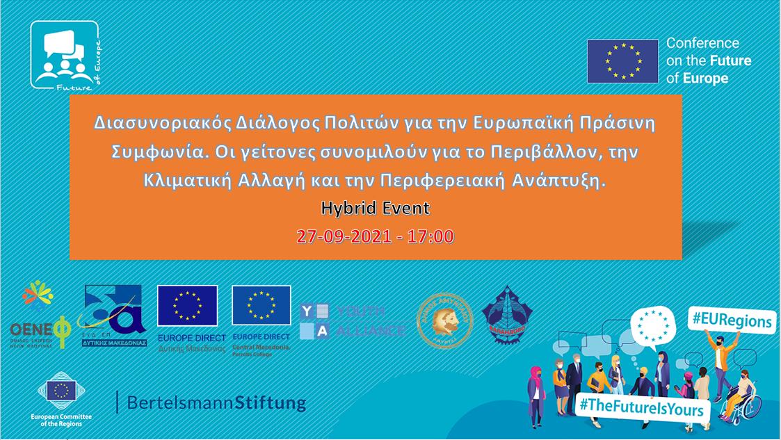 Διάλογος για το Μέλλον της Ευρώπης. Δυνάμωσε τη φωνή σου στις 27 Σεπτεμβρίου 2021