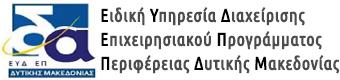 Ενίσχυση επιχειρήσεων για την εφαρμογή καινοτομιών ή/και αποτελεσμάτων έρευνας και τεχνολογίας/Επιχειρηματική Ευκαιρία στη Δυτική Μακεδονία