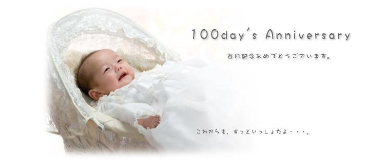 100日記念の写真。