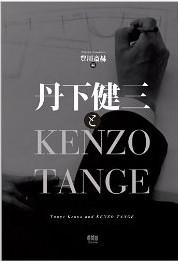 丹下健三とKENZO TANGE
