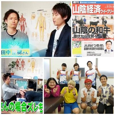 田中療術院 テレビ出演