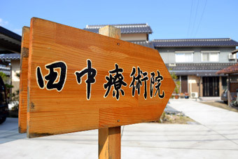 田中療術院の看板