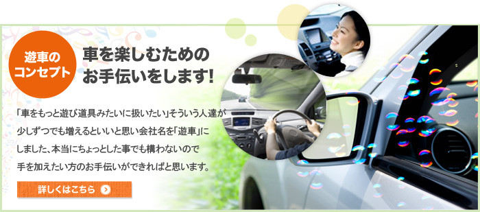 車を楽しむお手伝いをします