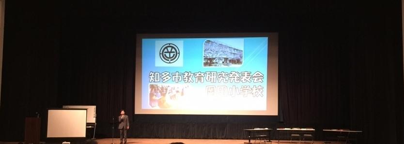 教育研究発表会