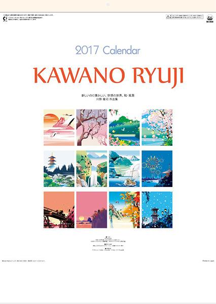 2017カレンダー/ライツマネジド使用
