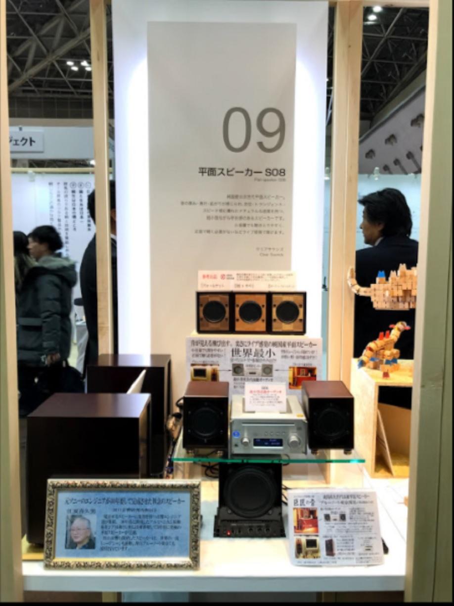 【イベント情報】東京ビジネスフロンティア in ギフトショー2018春