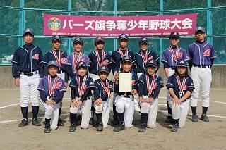 第25回 バーズ旗争奪少年野球大会 準優勝