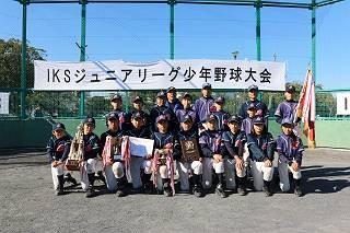 IKSジュニアリーグ少年野球大会 優勝