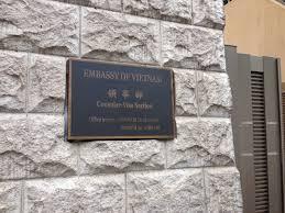 在日ベトナム大使館