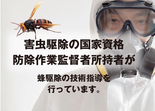 害虫駆除の国家資格