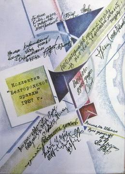Попова Ольга. Обложка к сборнику журналистских статей Ивана Карашевского