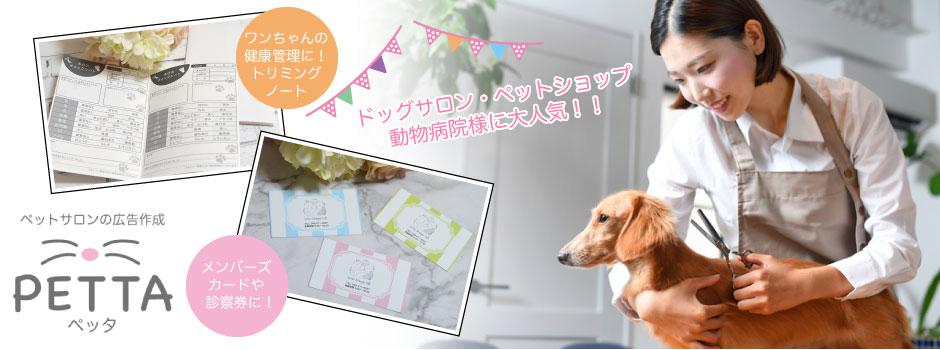 ドッグサロン・ペット関連の広告制作