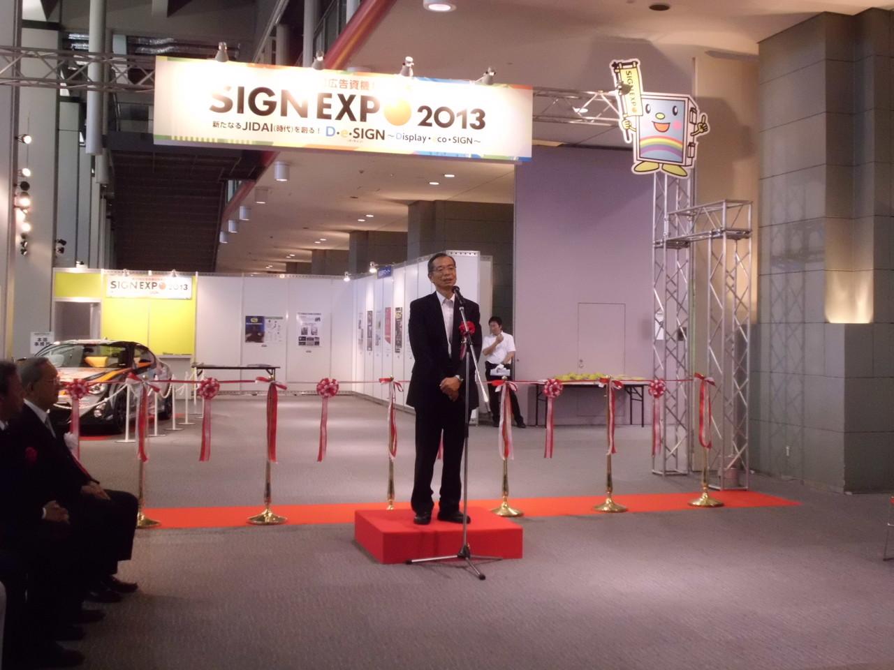 ご来賓の近畿経済産業局 岡村様よりご挨拶を頂戴しました