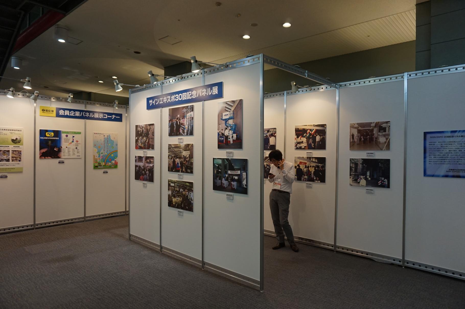 SIGN EXPO 30回の歴史を展示しています