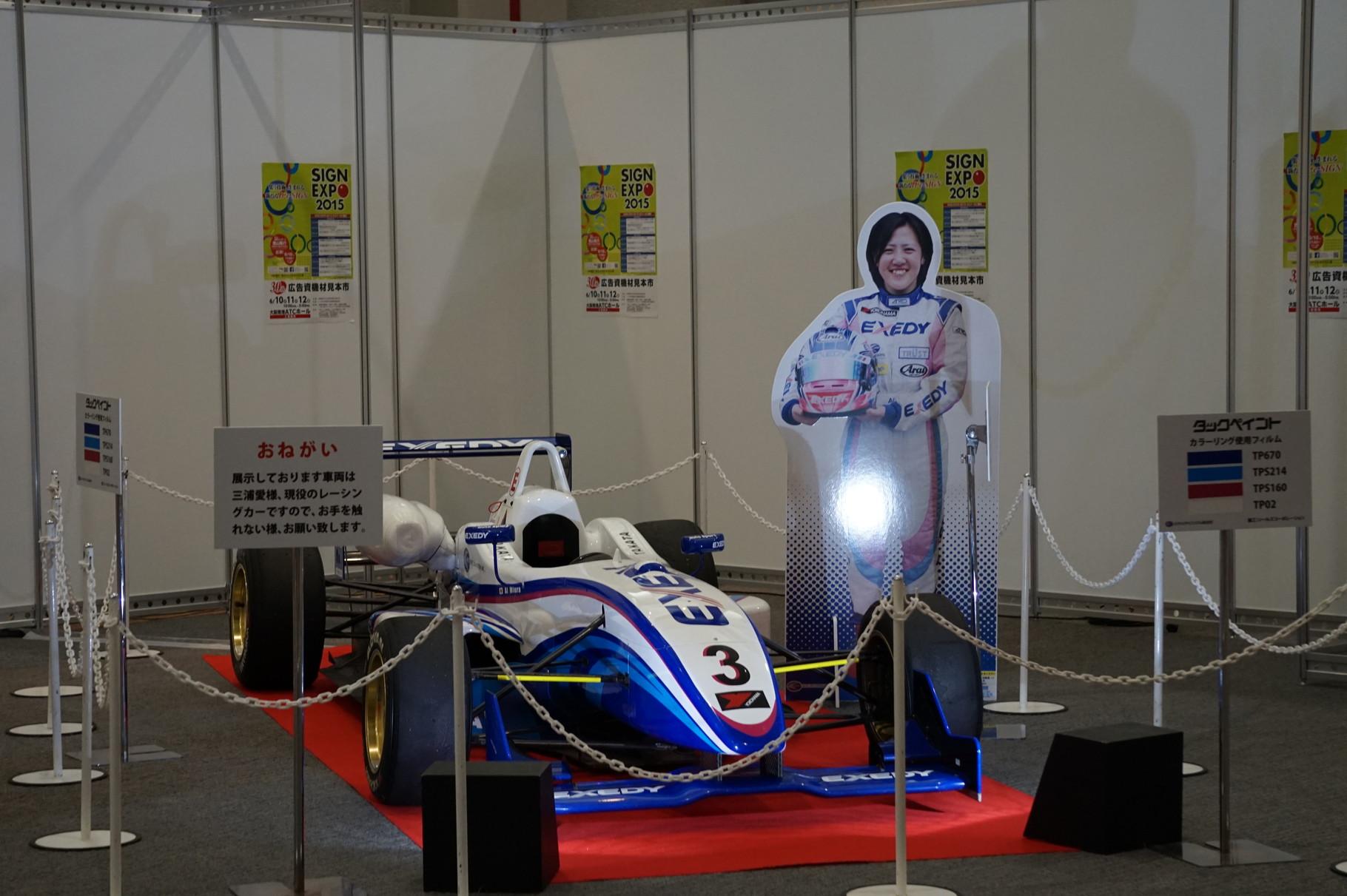 三浦愛さんのフォーミュラーカーを展示