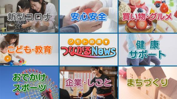 東京つながるニュース