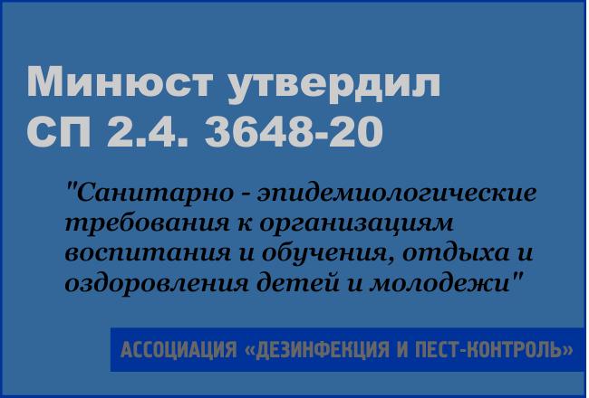 Минюст утвердил СП 2.4. 3648-20