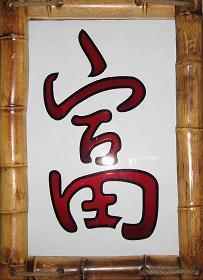 Иероглиф на привлечение клиентов