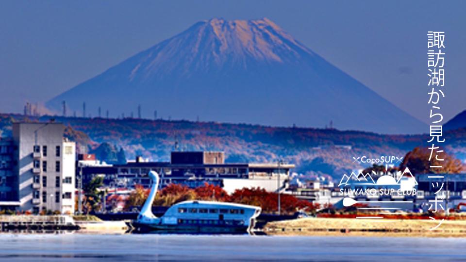 諏訪湖から見える景色WEB広告