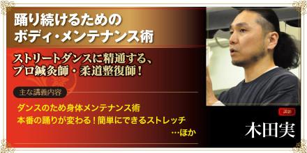 2013、2014、2015年とLegend Tokyoの特別講義を担当。ストリートダンスマガジン掲載。